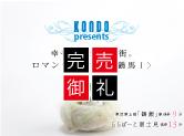 ロマンティア鶴瀬(鶴馬Ⅰ)
