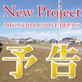 【新プロジェクト始動】 三芳町藤久保プロジェクト