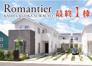 ロマンティア上福岡(諏訪町)