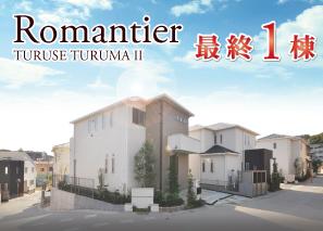 ロマンティア鶴瀬(鶴馬Ⅱ)
