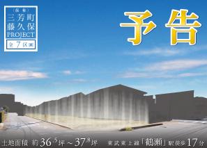 (仮称)三芳町藤久保プロジェクト