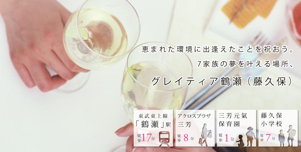グレイティア鶴瀬(藤久保)