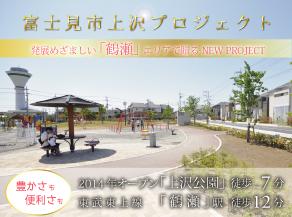 富士見市上沢プロジェクト