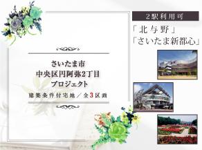 《会員限定》さいたま市中央区円阿弥プロジェクト
