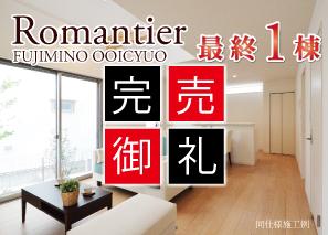 ロマンティアふじみ野(大井中央)