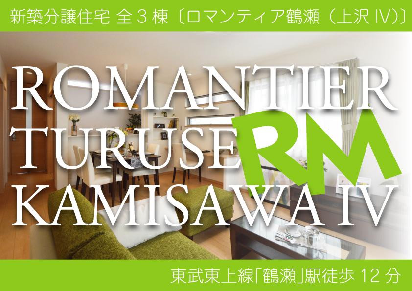 ロマンティア鶴瀬(上沢IV)