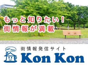街情報発信サイト「KonKon」