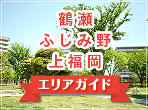 鶴瀬・ふじみ野・上福岡 エリアガイド