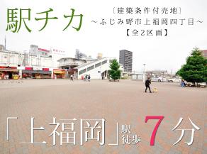 ふじみ野市上福岡4丁目プロジェクト