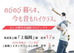 《会員限定》元福岡プロジェクト