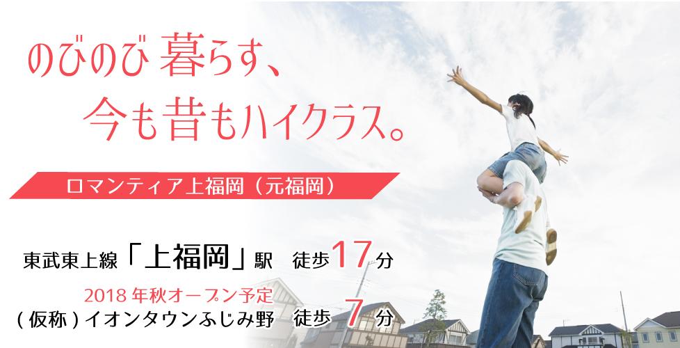 《キャンペーン》ロマンティア上福岡(元福岡)