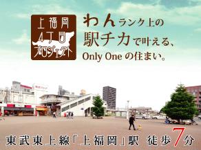 《会員限定》上福岡4丁目プロジェクト