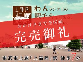 《完売御礼》上福岡4丁目プロジェクト