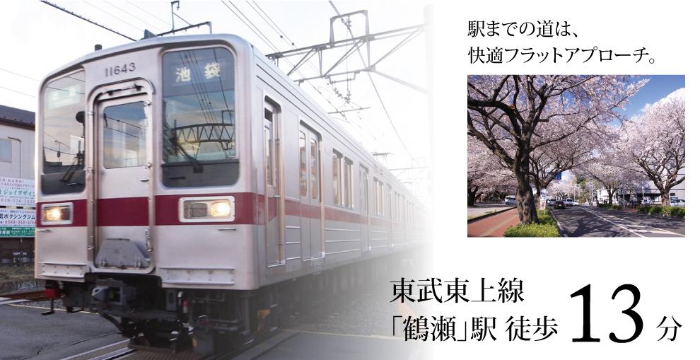 《新規内覧可》ロマンティア鶴瀬(羽沢)