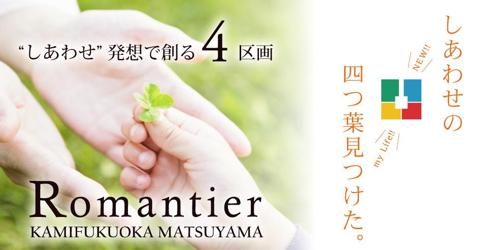 《会員限定》ロマンティア上福岡(松山)