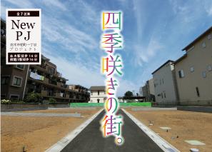 《会員限定》志木市柏町プロジェクト