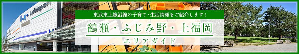 鶴瀬・ふじみ野・上福岡エリアガイド