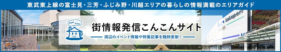 富士見・三芳・ふじみ野・川越エリアガイド