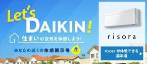 『Let's DAIKIN』掲載!