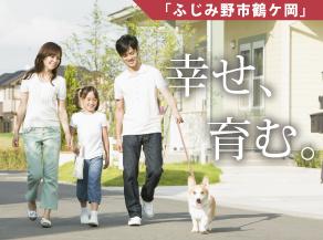 《会員限定》ふじみ野市鶴ケ岡プロジェクト