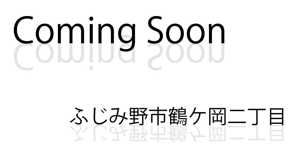 《会員限定》鶴ケ岡2丁目プロジェクト