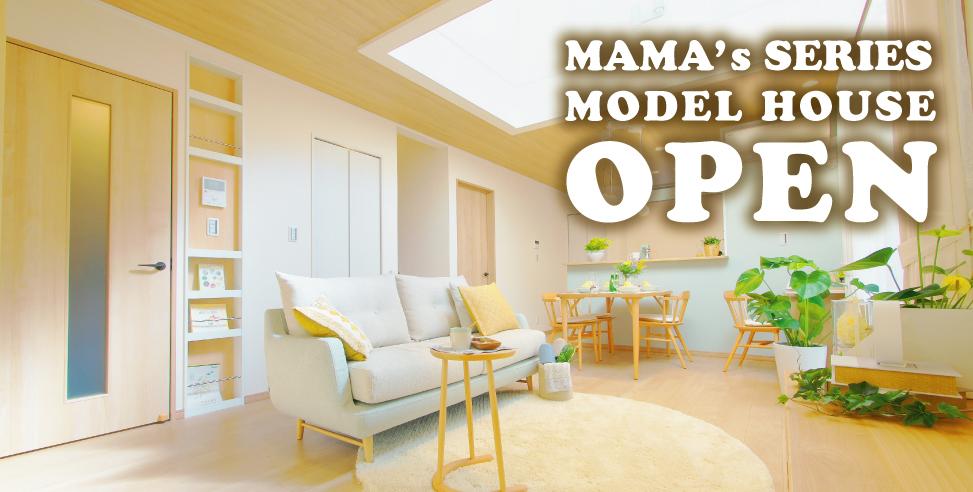 ママズシリーズ モデルハウス
