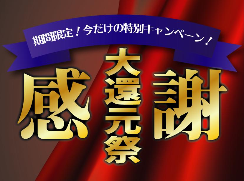 「決算特別大還元祭」開催