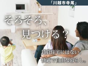 《会員限定》川越市寺尾プロジェクト