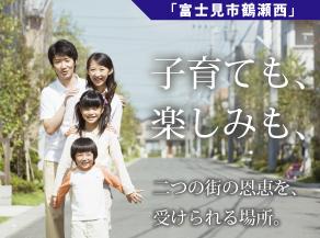 《最終1棟》ロマンティア鶴瀬(つるせ台)