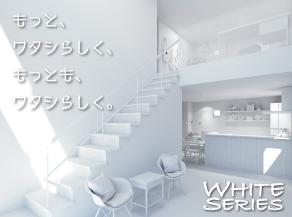 【新】建物提案、ワタシらしいすまい「ホワイトシリーズ」DEBUT