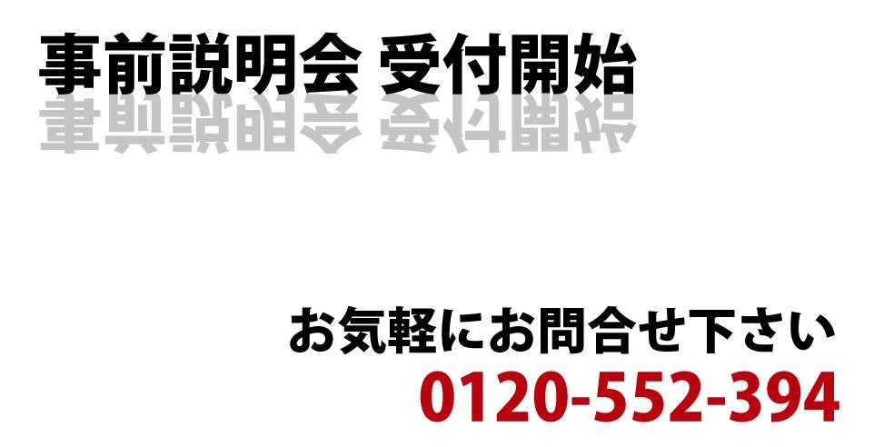 《会員限定》富士見市鶴瀬西プロジェクト