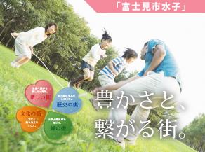 《会員限定》富士見市水子プロジェクト
