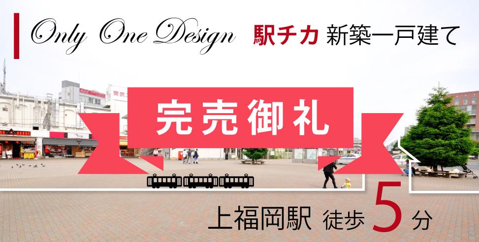 《完売御礼》駅チカ上福岡六丁目プロジェクト ~Only One Design~
