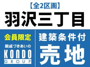 【会員限定】富士見市羽沢三丁目売地