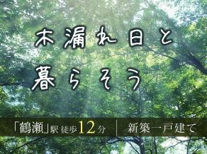 【最終1棟】ロマンティア鶴瀬(羽沢Ⅱ)