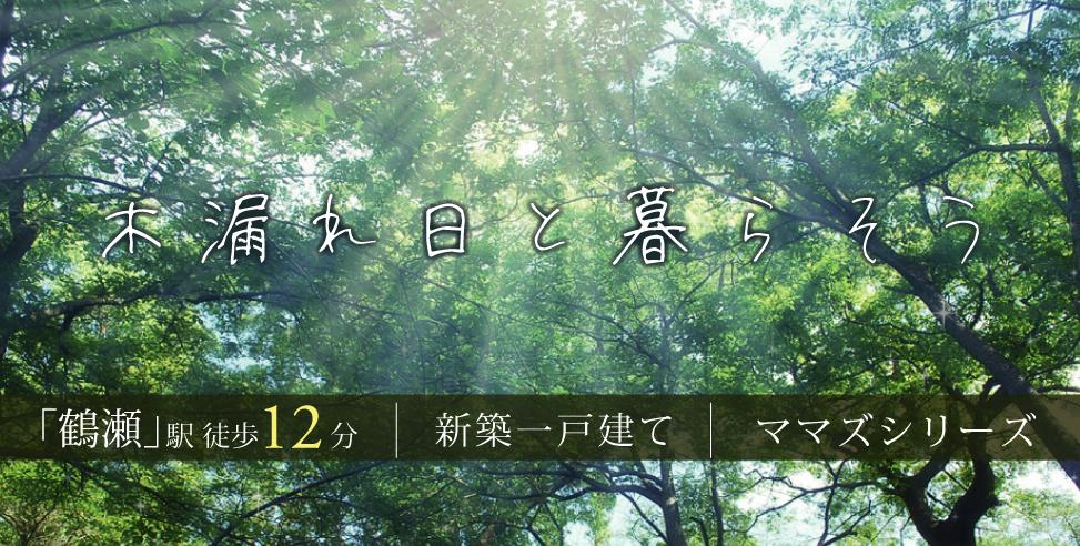 【初公開】ロマンティア鶴瀬(羽沢Ⅱ)