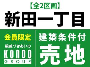 【会員限定】ふじみ野市新田一丁目売地