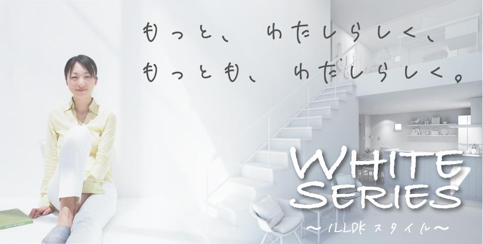 ワタシらしいすまい「ホワイトシリーズ」DEBUT