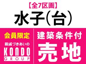 【会員限定】富士見市水子台プロジェクト