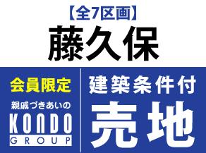 【会員限定】三芳町藤久保プロジェクト