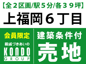 【建築条件付売地】ふじみ野市上福岡6丁目プロジェクト