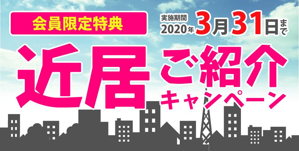 【会員限定】近居応援!ご紹介キャンペーン!