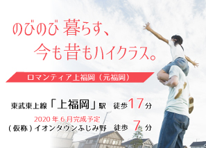 《決算特別価格》ロマンティア上福岡(元福岡)