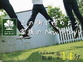 《新春キャンペーン》フラワーフィル鶴瀬(藤久保)