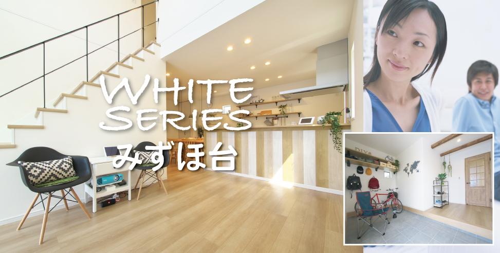 《内覧可》ホワイトシリーズみずほ台(針ヶ谷)