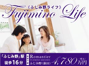 《最終1棟》ロマンティアふじみ野(新田)