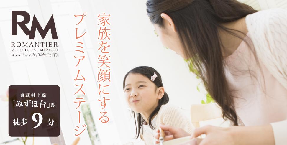 【会員限定】ロマンティアみずほ台(水子)