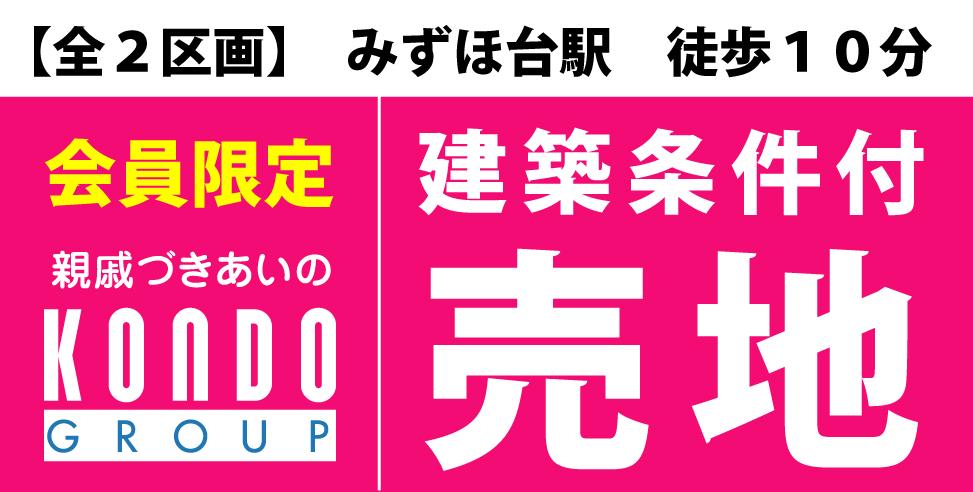 【会員限定】富士見市水子(北別所)プロジェクト