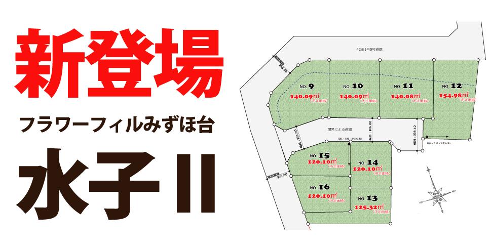 【会員限定】フラワーフィルみずほ台(水子II)