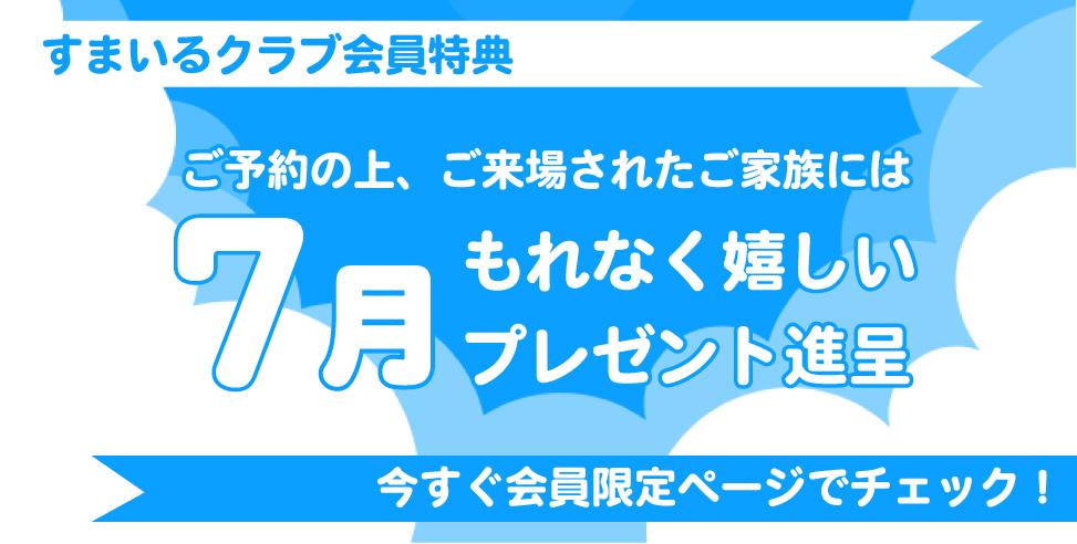 7月の会員限定特典!【予約来場の皆様にプレゼント!】